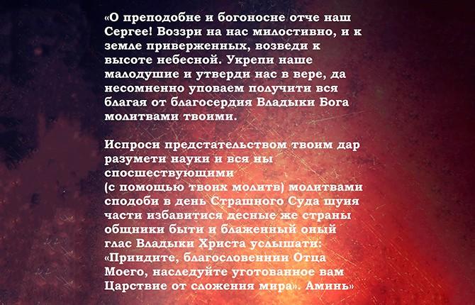 Молитва о помощи в работе Сергию Радонежскому