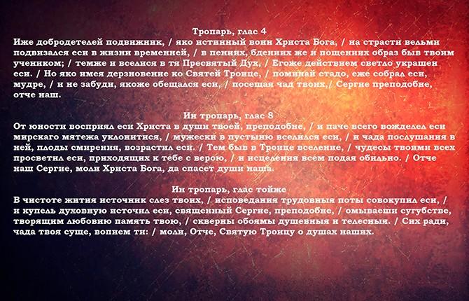 Тропарь Сергию игумену Радонежскому, всея Руси чудотворцу