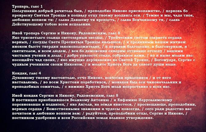 Тропарь Сергию и Никону Радонежским