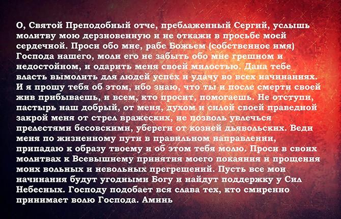 Молитва об успехах в делах Сергию Радонежскому