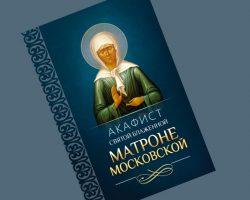 Акафист Матроне