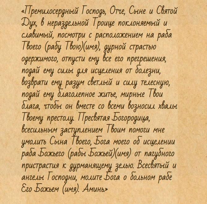 Текст молитвы перед иконой «Неупиваемая Чаша»