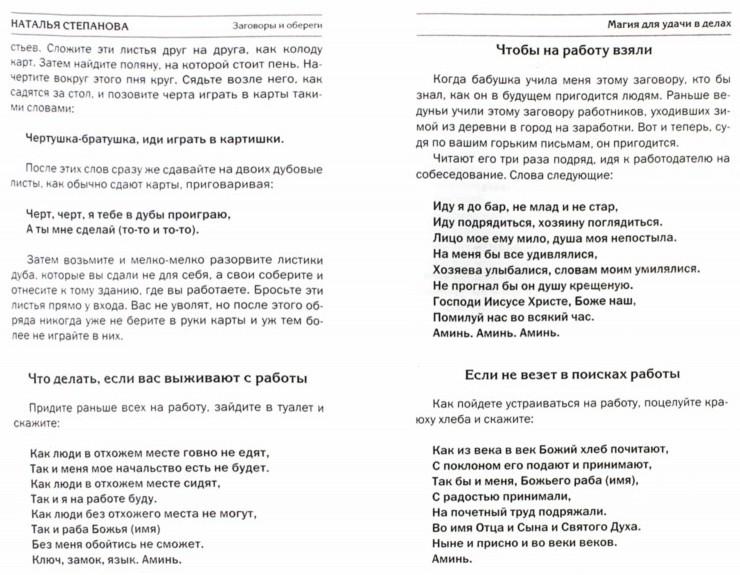 Помощь целительницы Степановой в поисках работы