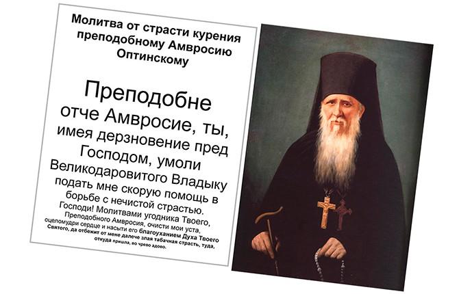 Молитва преподобному Амвросию Оптинскому от страсти курения