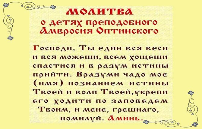 Молитвы преподобному Амвросию Оптинскому о детях