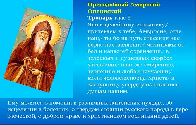 Молитвы преподобному Амвросию Оптинскому о помощи