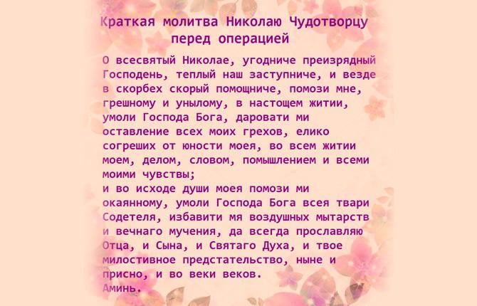 Краткая молитва Николаю Чудотворцу перед операцией