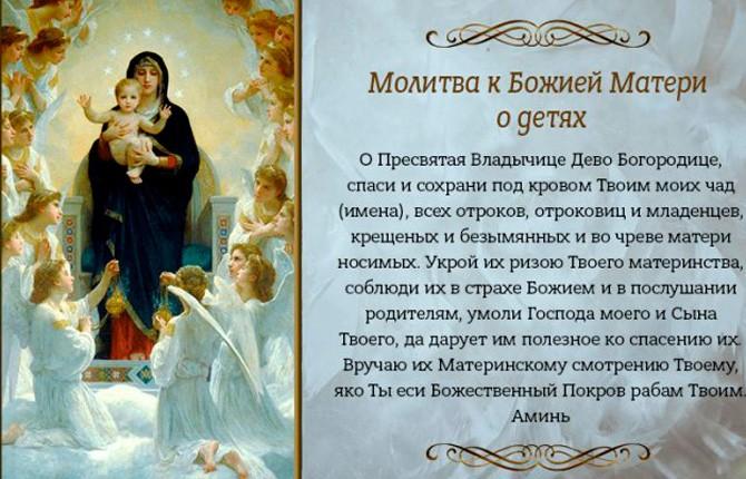 Молитва Богородице за детей