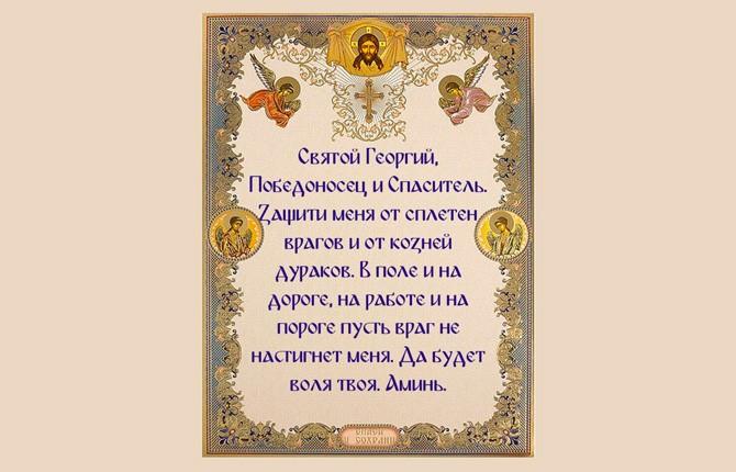 Молитва к Георгию Победоносцу