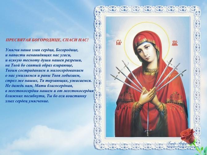 Молитва к Богородице Семистрельной