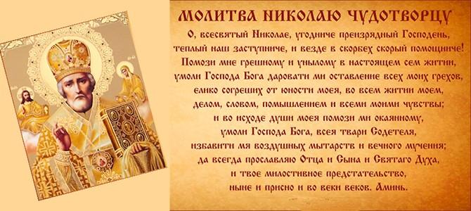 Молитва от одиночества Николаю Чудотворцу