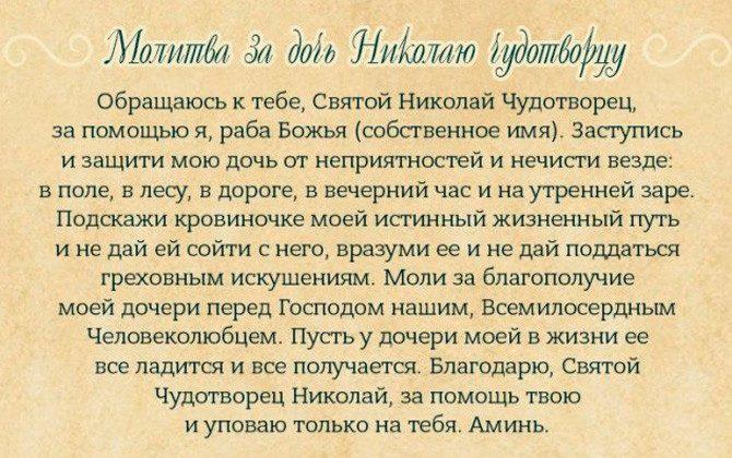 Молитва к Святому Николаю