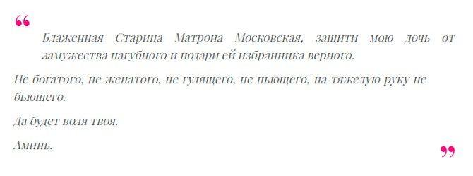 Молитва о счастье в личной жизни дочери к Матроне Московской