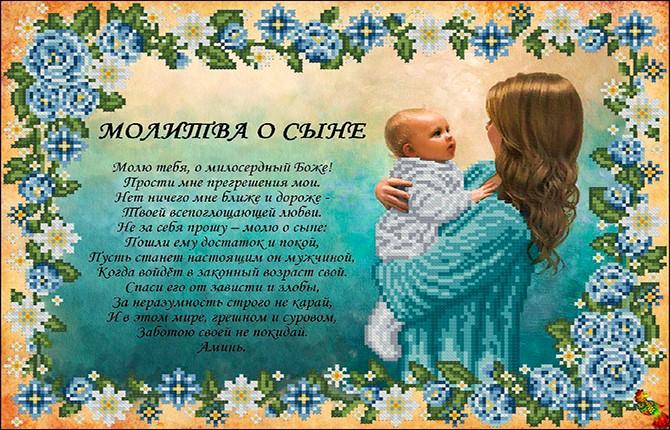 Молитва матери в день рождения сына
