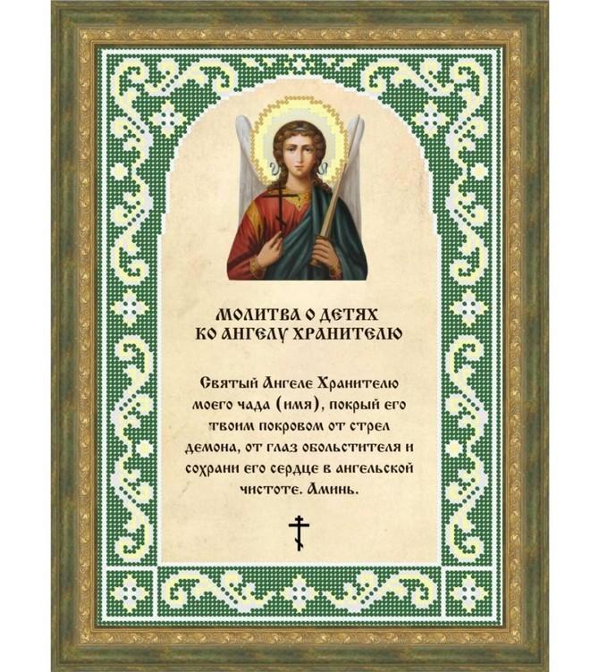 Молитва к Ангелу Хранителю