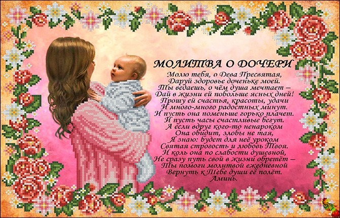 Молитва матери в день рождения дочери