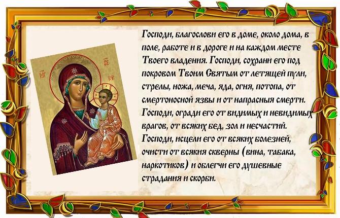 Молитва матери Богородице