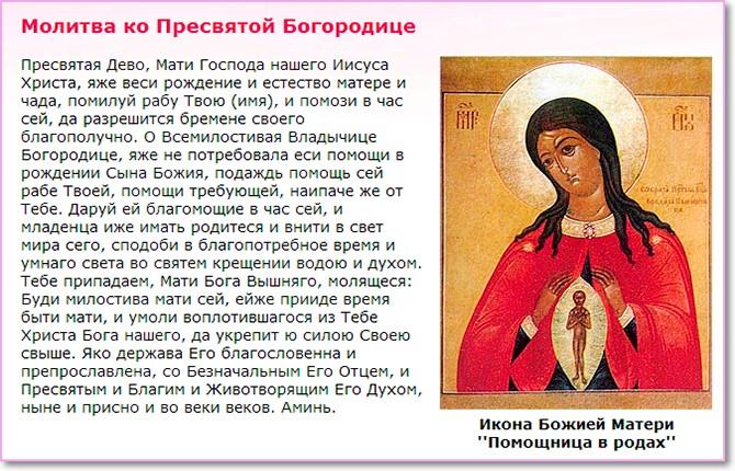 Молитва ко Пресвятой Богородице